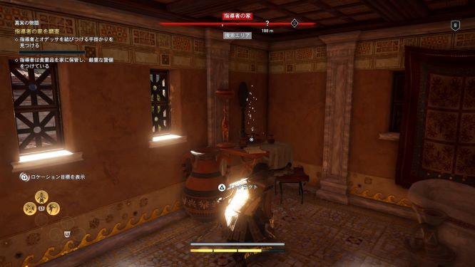 アサシンクリードオデッセイゲーム画像