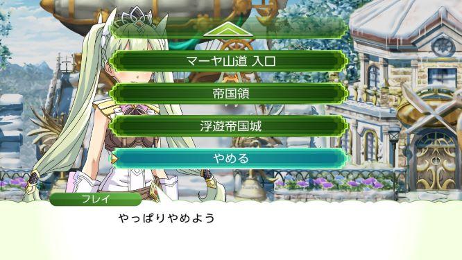ルーンファクトリー4スペシャルゲーム画像