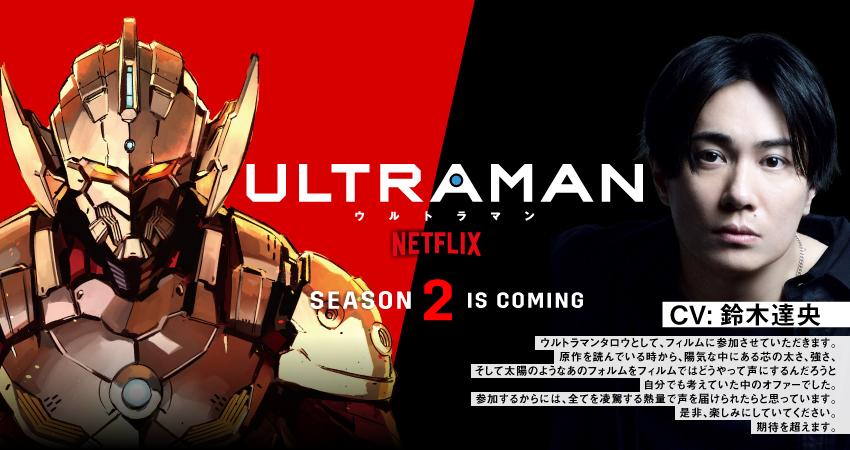 ULTRAMANアニメ画像