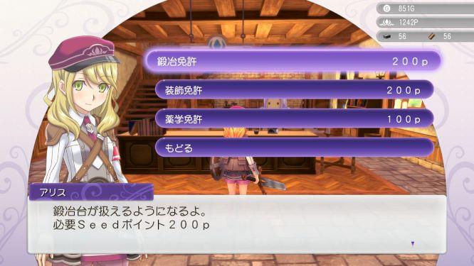 ルーンファクトリー5ゲーム画像