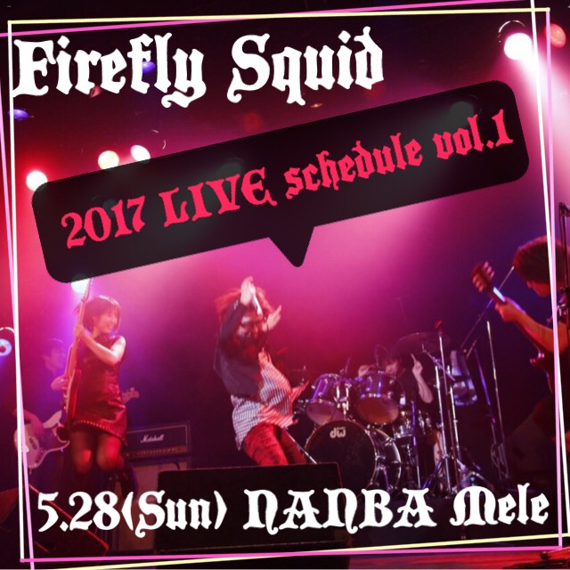 f:id:fireflysquidaki:20170407185631j:plain