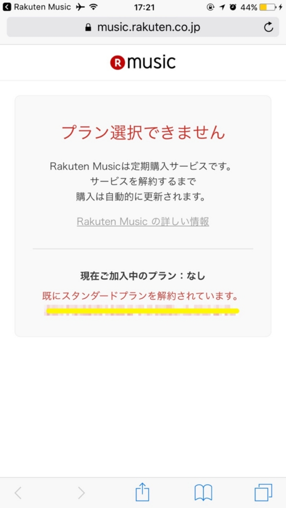 楽天MUSIC解約3
