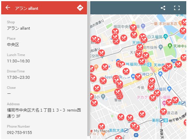 UberEats店舗マップ