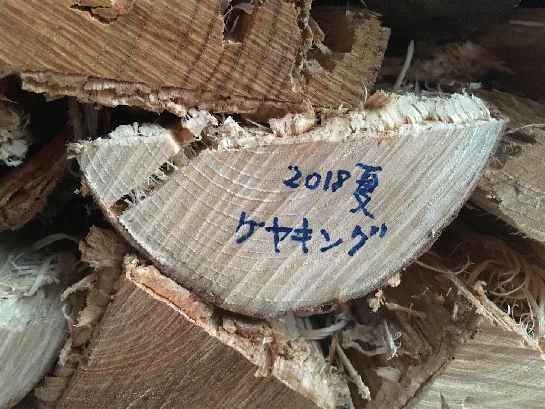 f:id:firewoodblog:20181205230459j:image