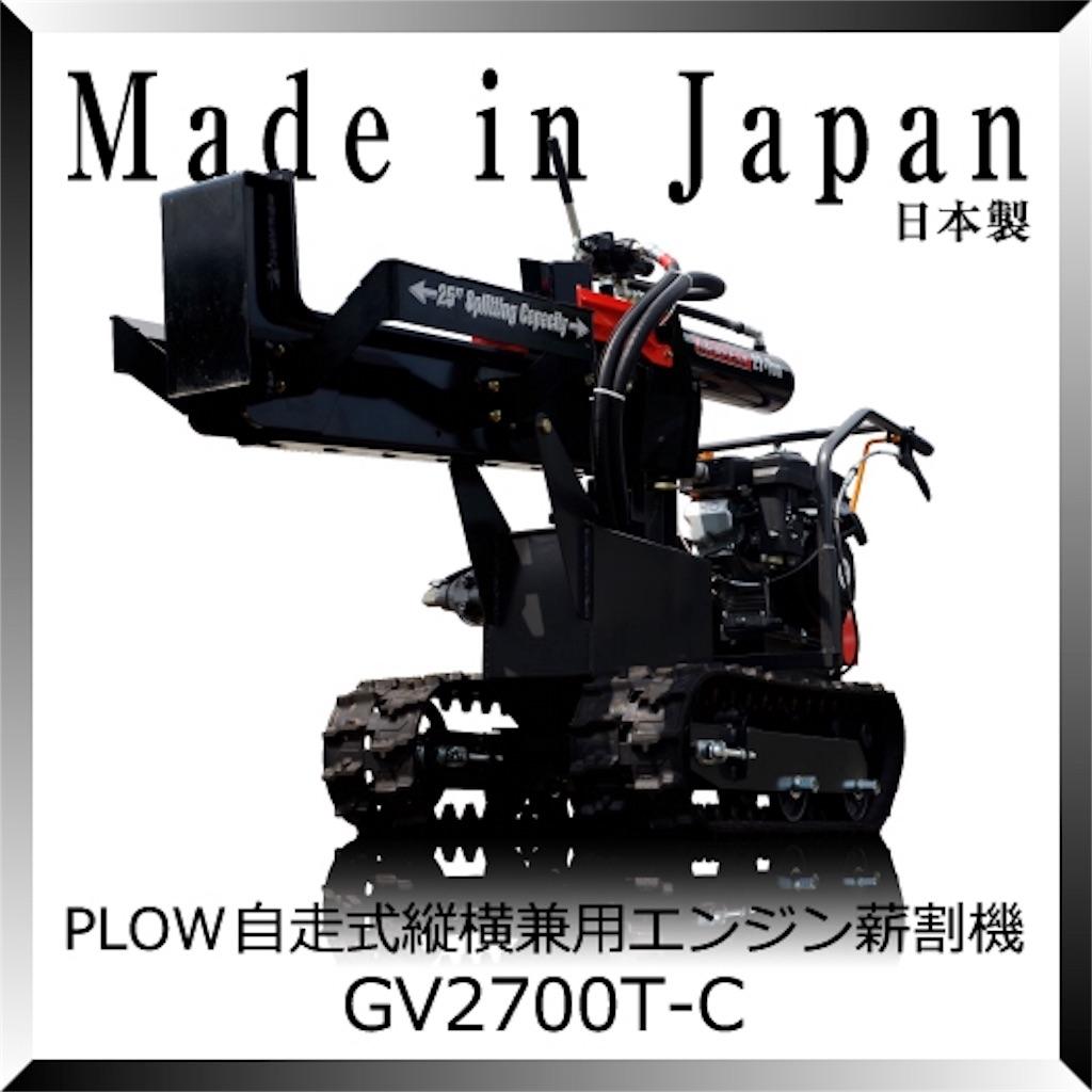 f:id:firewoodyamazaki:20160815142227j:image