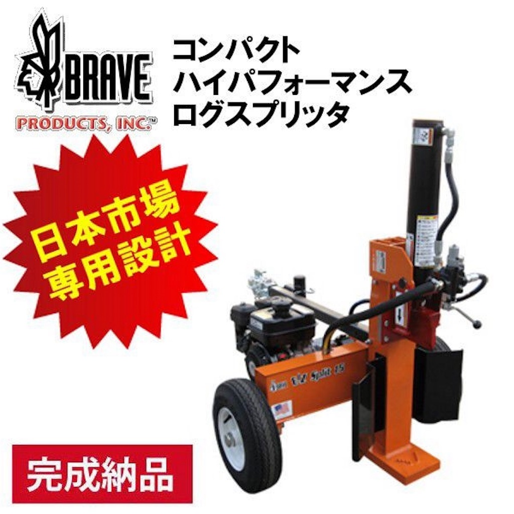 f:id:firewoodyamazaki:20160815142239j:image