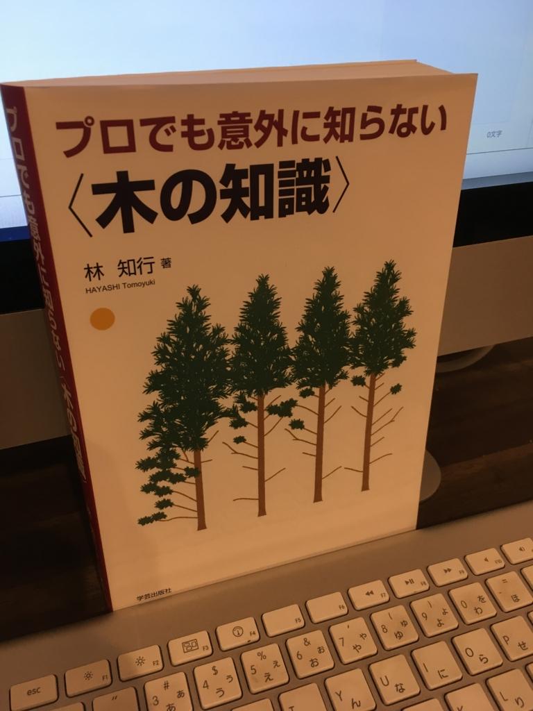 f:id:firewoodyamazaki:20161021192609j:plain