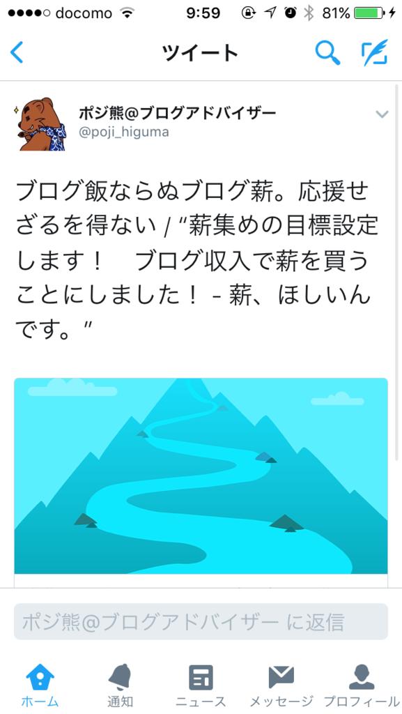 ポジ熊さんのツイート【ブログ薪】