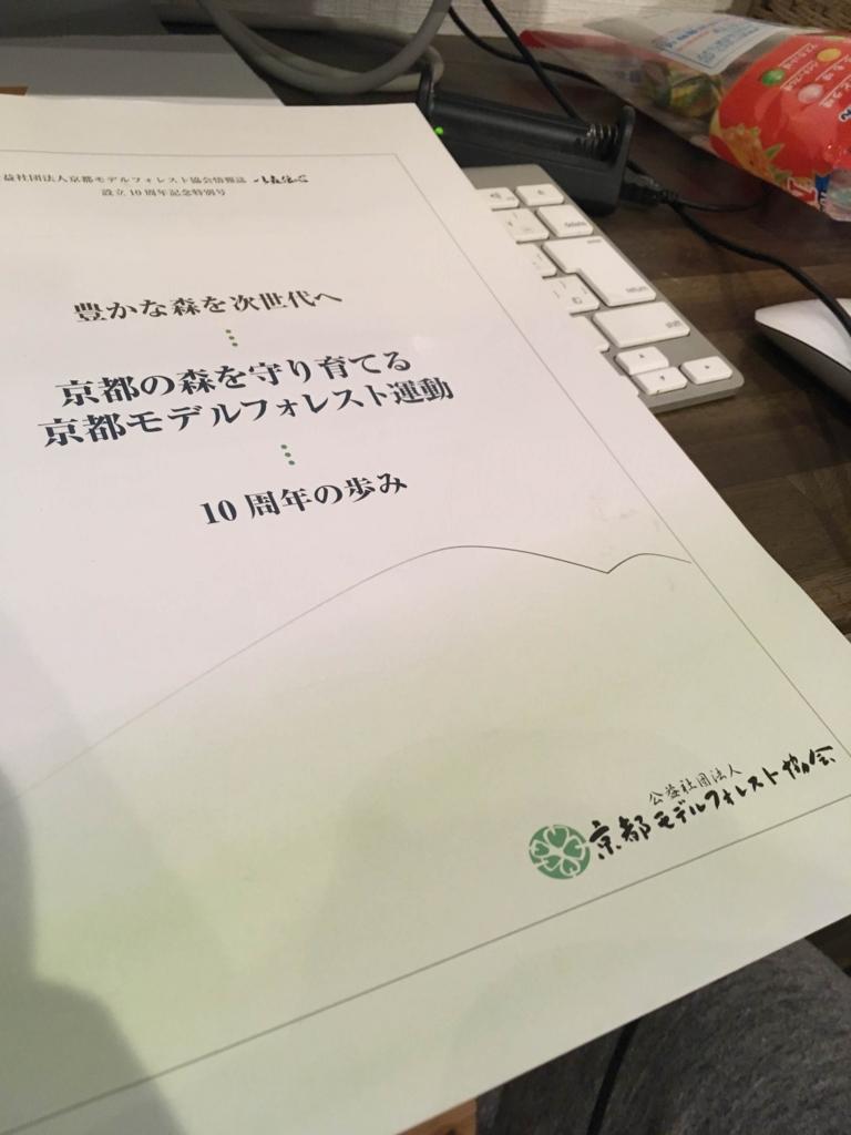 f:id:firewoodyamazaki:20161215185948j:plain