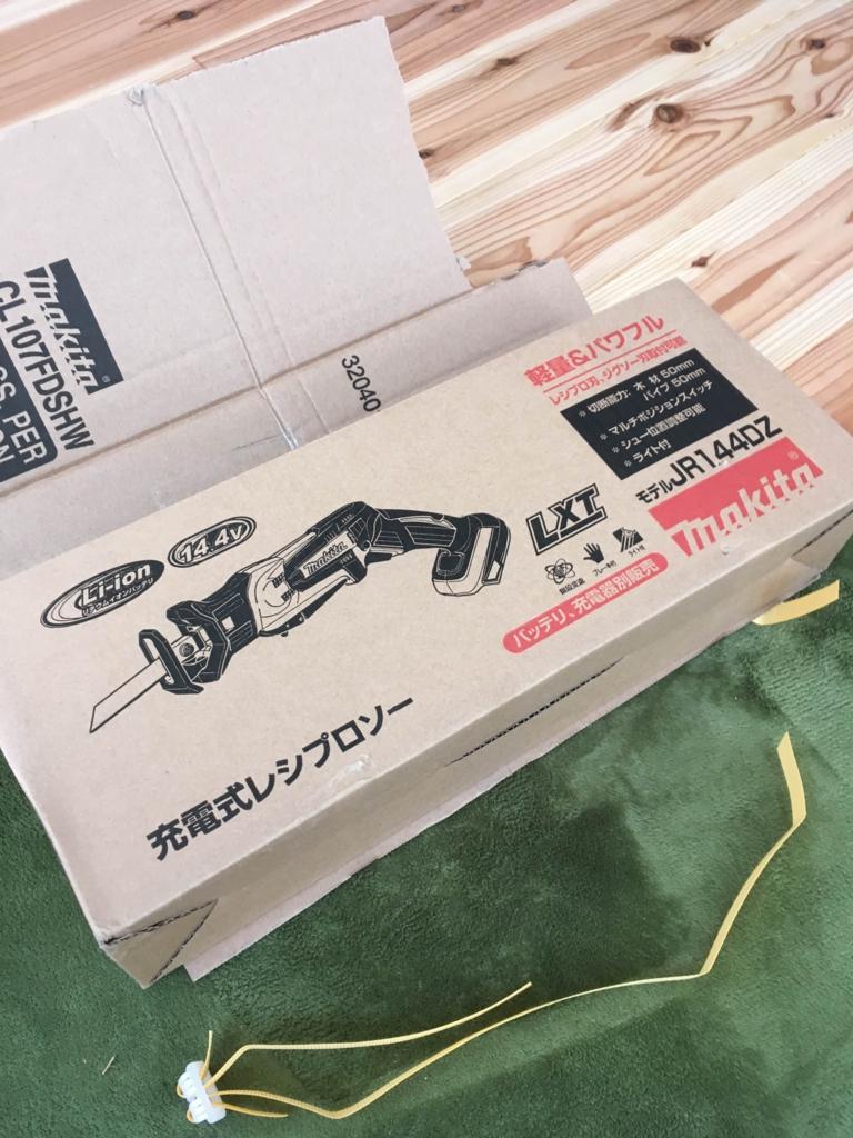 f:id:firewoodyamazaki:20161225223507j:plain
