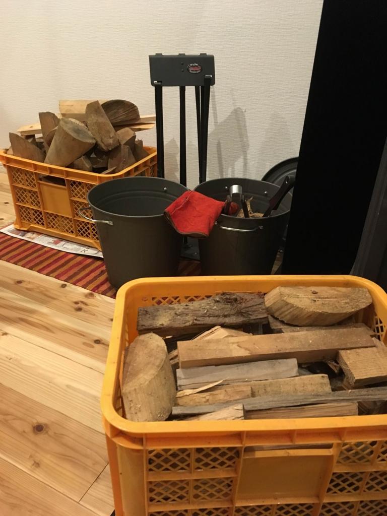 f:id:firewoodyamazaki:20170117184837j:plain