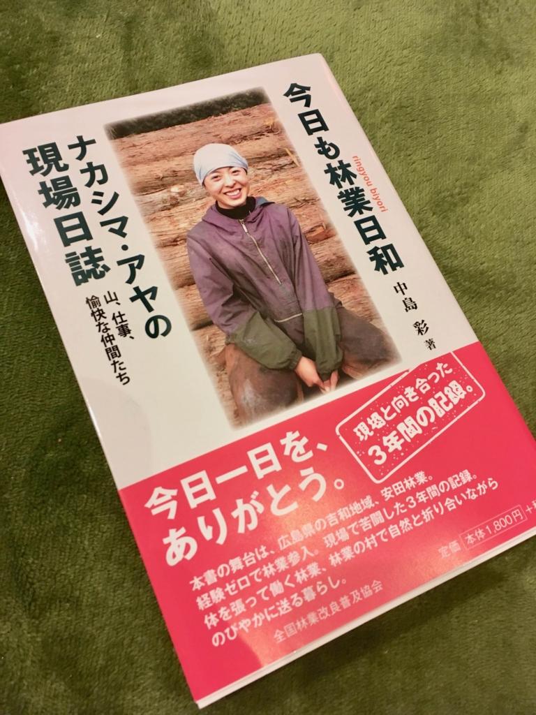 f:id:firewoodyamazaki:20170121180450j:plain