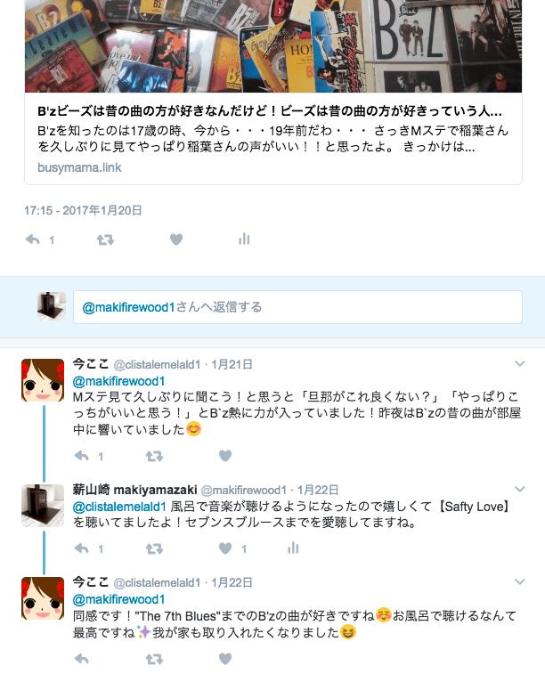 f:id:firewoodyamazaki:20170123212601p:plain