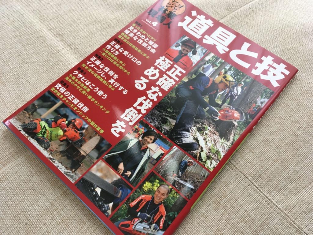 道具と技 vol.4