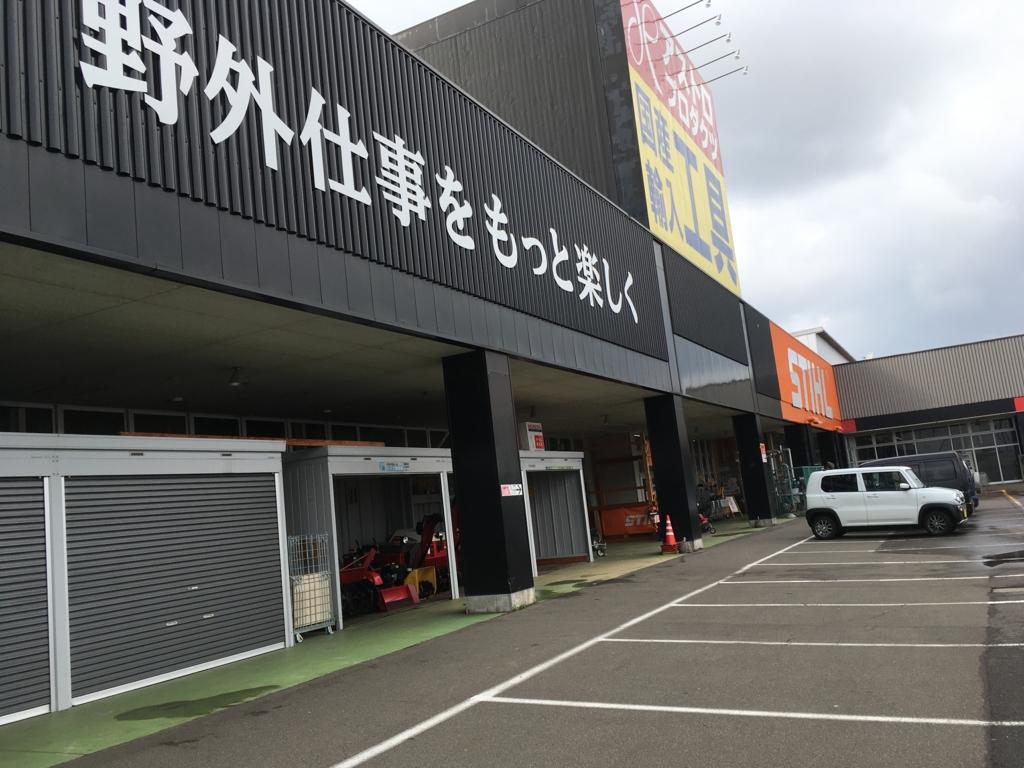 f:id:firewoodyamazaki:20170206182028j:plain