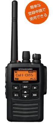 八重洲無線VXD9