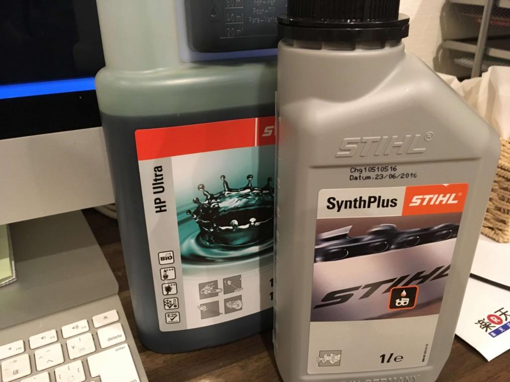 スチールHPウルトラとsynthplusチェーンオイル