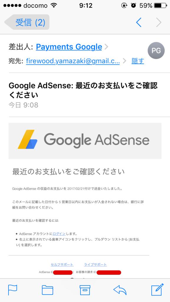 グーグルアドセンス初入金!