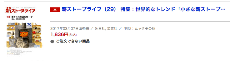 楽天ブックス薪ストーブライフ売切れNo.29