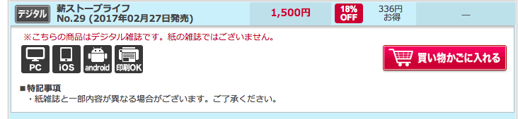 f:id:firewoodyamazaki:20170313134449p:plain