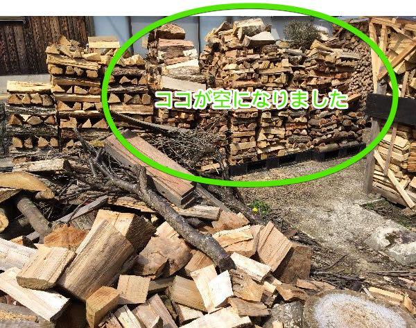 f:id:firewoodyamazaki:20170324153431j:plain