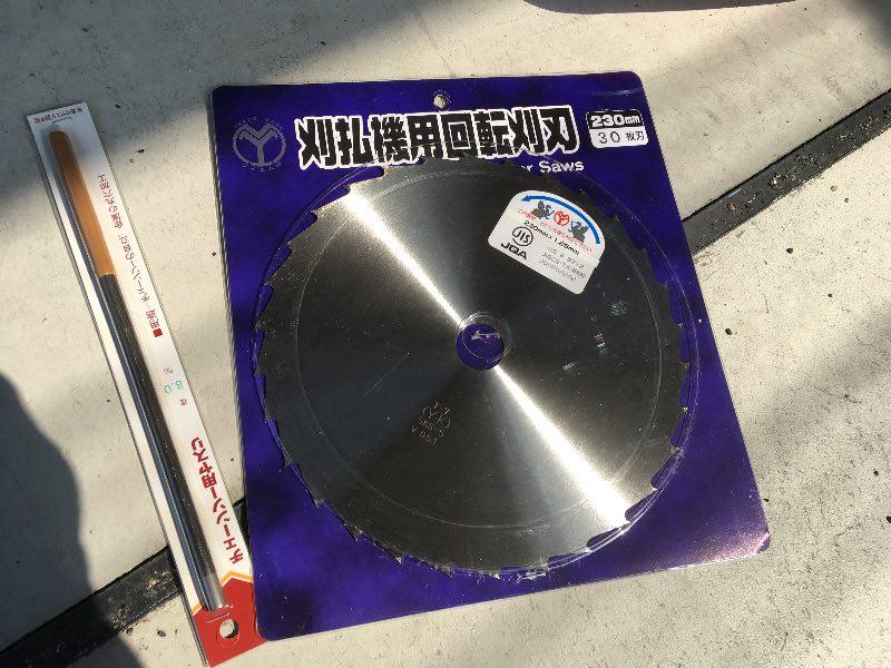 ワイエム印 刈払機 替刃 笹刈刃 230mm 30枚刃