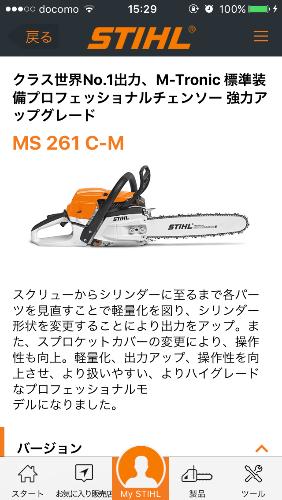 f:id:firewoodyamazaki:20170407160347j:plain