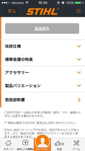 f:id:firewoodyamazaki:20170407160559j:plain