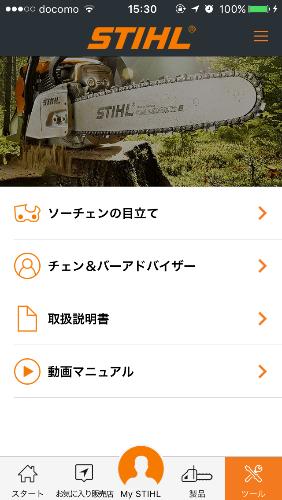 f:id:firewoodyamazaki:20170407160759j:plain