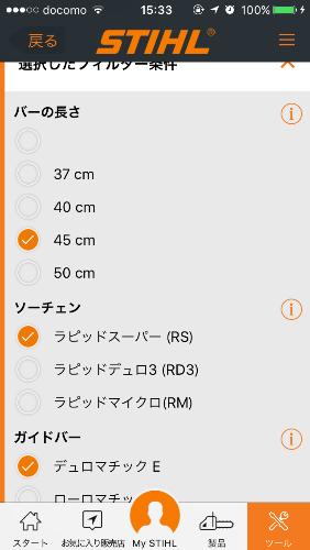 f:id:firewoodyamazaki:20170407160901j:plain
