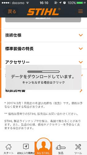 f:id:firewoodyamazaki:20170407161242j:plain