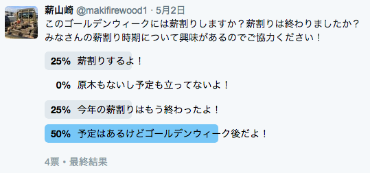 f:id:firewoodyamazaki:20170507092415p:plain