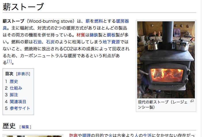 f:id:firewoodyamazaki:20170517103923p:plain