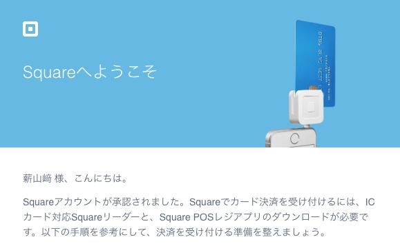 薪山崎Square決済合格!
