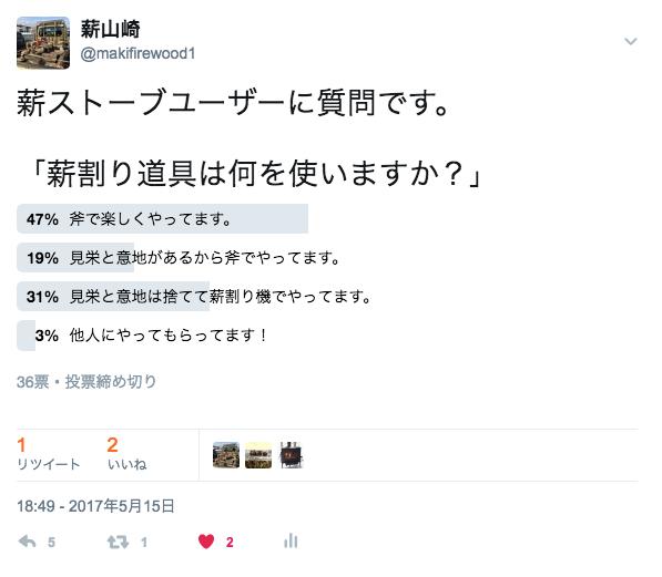 f:id:firewoodyamazaki:20170518114854p:plain