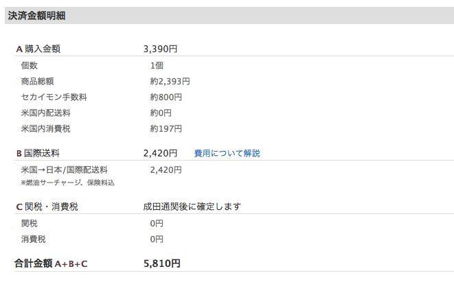 セカイモン初購入商品総額薪山崎