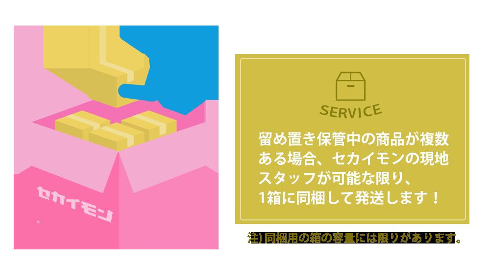 セカイモン留め置く留め置きサービス薪山崎