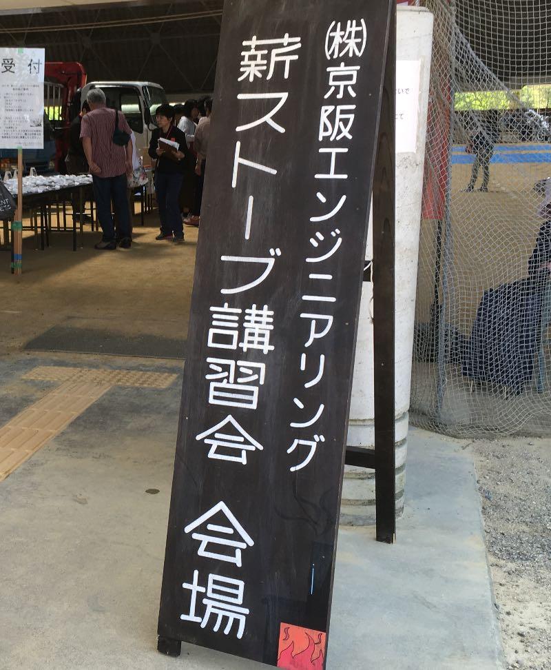 京阪エンジニアリング薪ストーブ講習会薪山崎