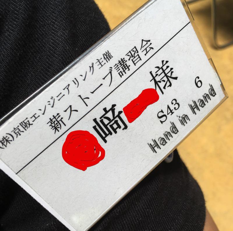 京阪エンジニアリング薪ストーブ講習会ネームプレート薪山崎