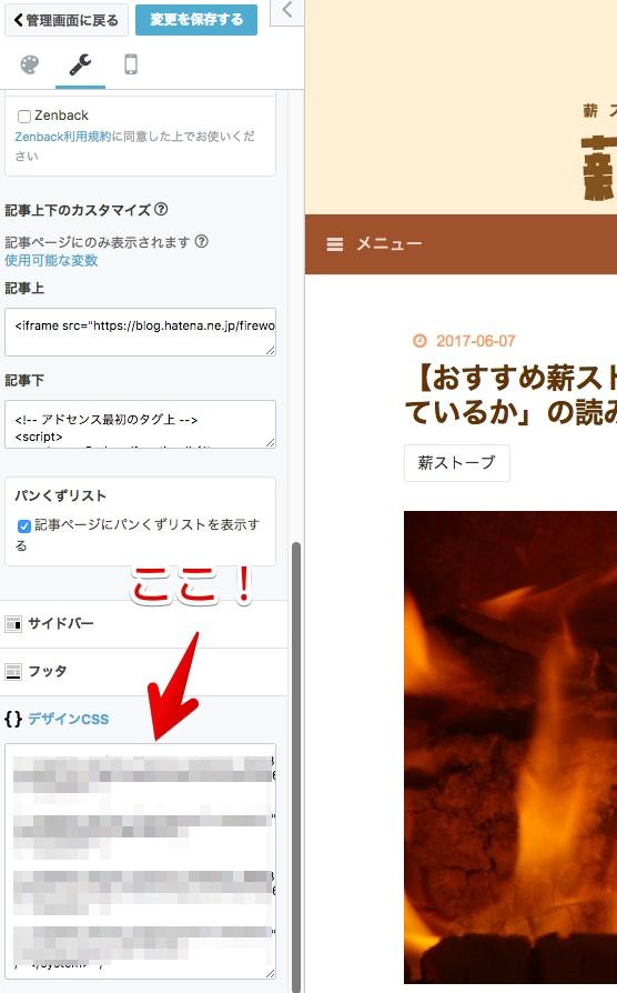 f:id:firewoodyamazaki:20170608131247j:plain