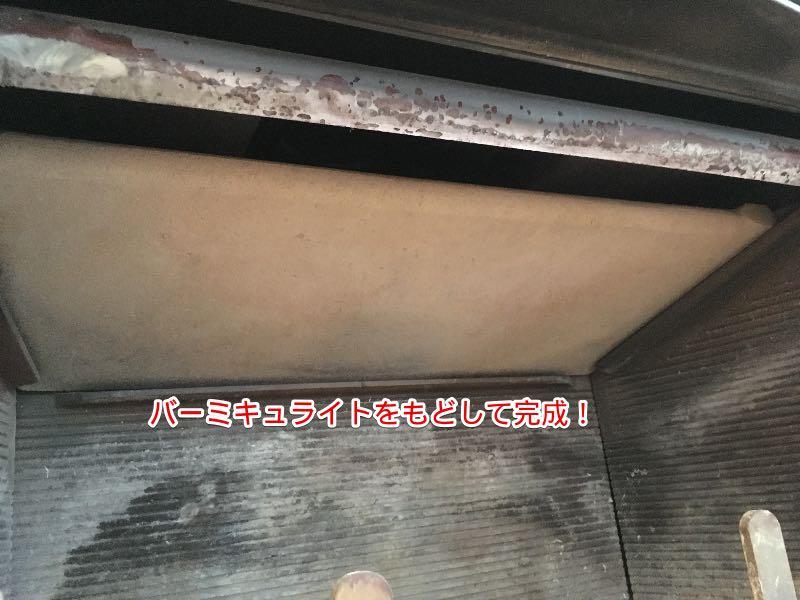 薪山崎ネスターマーティンS43炉内バーミキュライト掃除後