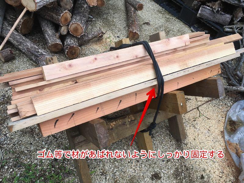 薪山崎建築端材を玉切り馬に固定