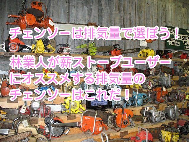 f:id:firewoodyamazaki:20170927181033j:plain