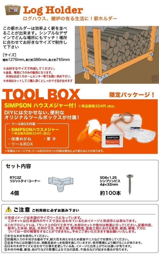 f:id:firewoodyamazaki:20171002072643j:plain