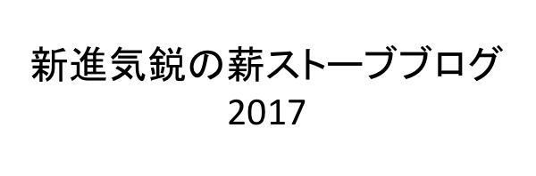 新進気鋭の薪ストーブブログ2017