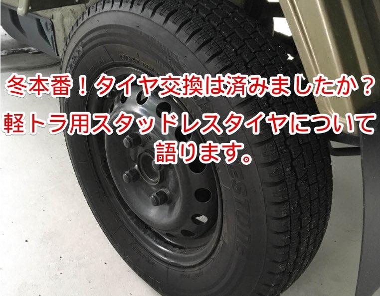 冬本番!タイヤ交換は済みましたか?軽トラ用スタッドレスタイヤについて語ります。