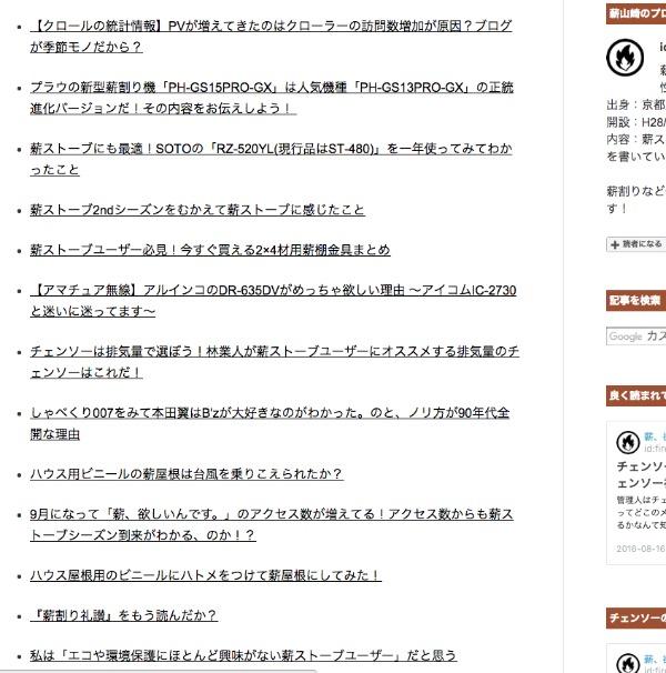 記事URLを抜き出した全記事一覧ページカスタマイズ結果
