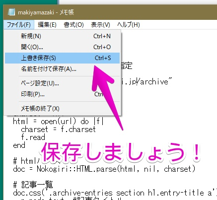 .rbファイルを保存画面