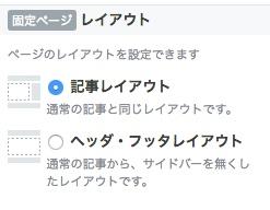はてなブログ固定ページレイアウト選択画面