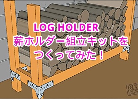 LOG HOLDER 薪ホルダー組立キット